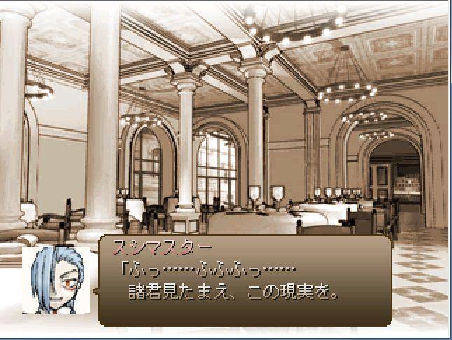 寿司姫デュエル ストーリー画面
