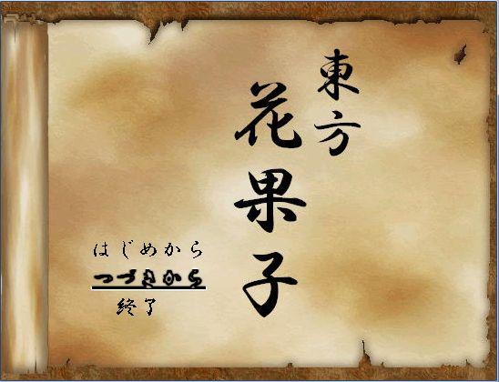 フリーゲーム ロールプレイングゲーム:東方花果子