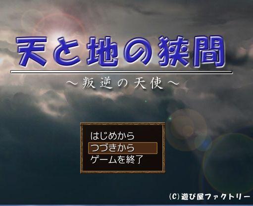 フリーゲーム ロールプレイングゲーム:天と地の狭間 ~叛逆の天使~