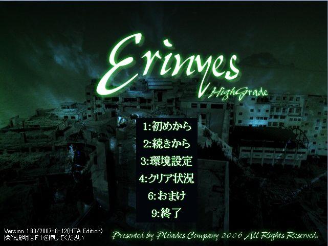 無料ゲーム 脱出アドベンチャーゲーム:Erinyes(エリニュエス) ハイグレード版