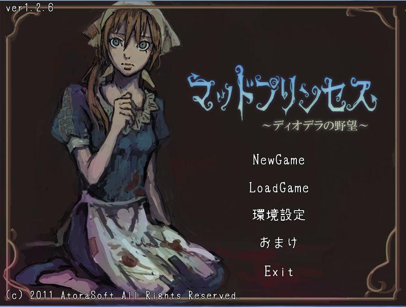 無料ゲーム 育成シミュレーションゲーム:マッドプリンセス ~ディオデラの野望~