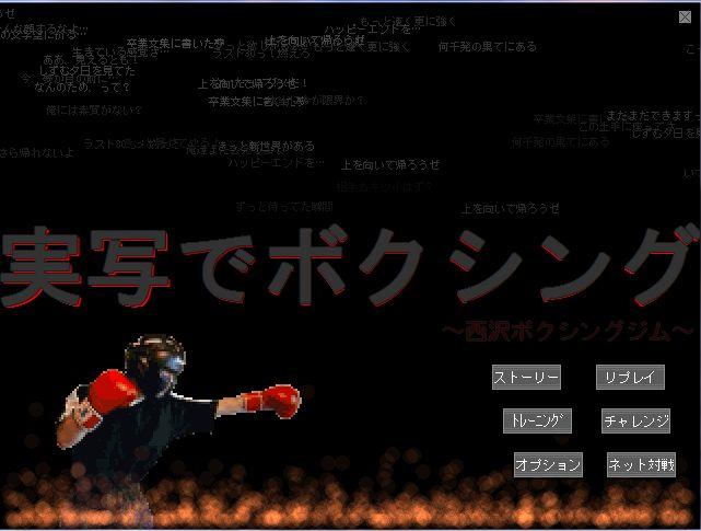 無料ゲーム スポーツゲーム(ボクシング):実写でボクシング フリー版