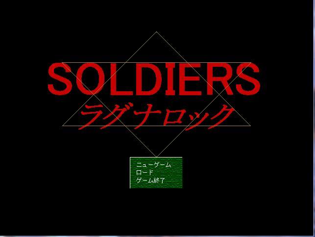 無料ゲーム シミュレーションゲーム:RUBY南界編~SOLDIERSラグナロック~