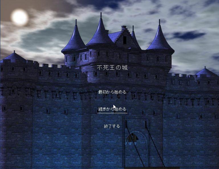 フリーゲーム ロールプレイングゲーム:不死王の城